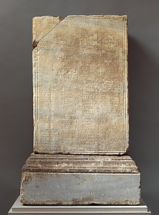 Marble inscribed statue base