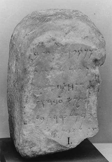 Cippus with Phoenician inscription, fragmentary