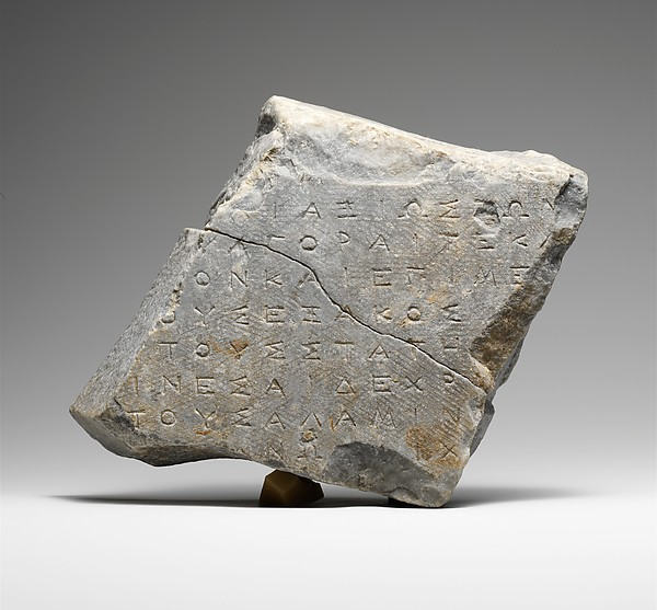 Fragmentary marble inscription