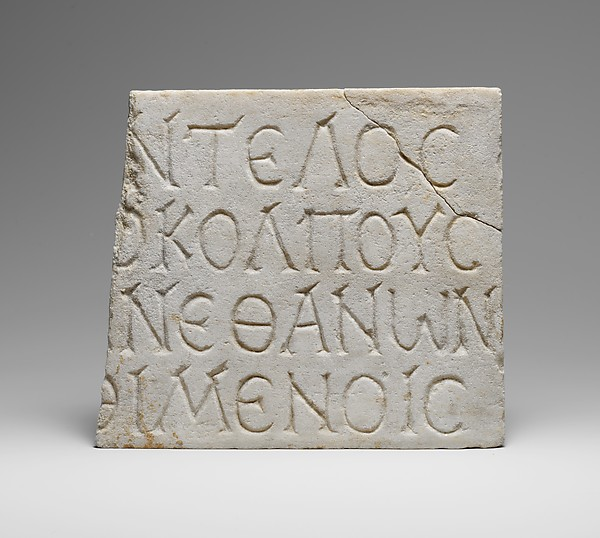 Marble plaque with epigram of Sopatros