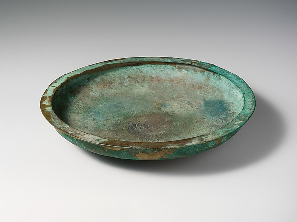 Bronze patera (shallow bowl)