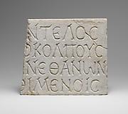 Marble plaque with epigram of Sopatros