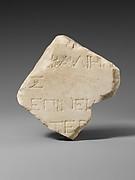 Inscription, fragment