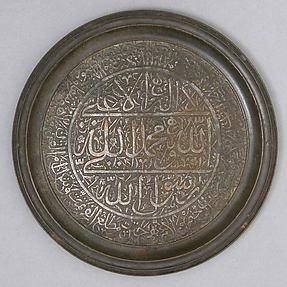 Calligraphic Dish