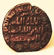 Dirham of Nasir al-Din Artuq Arslan (r. 1200-1239)