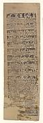 Talismanic Scroll