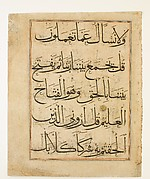 Jalayirid Qur&#39;anic Compilation Page