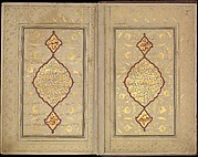 Book of Prayers, Surat al-Yasin and Surat al-Fath