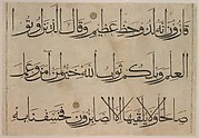 Section from a Qur'an Manuscript
