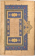 Illuminated Frontispiece of a  Bustan of Sa`di