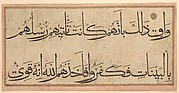 Section of a Qur'an Manuscript