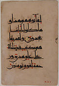 Bifolium from  a Qur&#39;an Manuscript