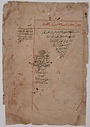 Opening Page from a Kalila wa Dimna