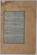 Folio from a Manuscript by Mir Ali Shir Nava&#39;i