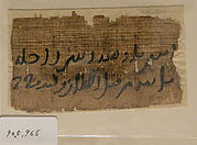 Fragment of a Letter