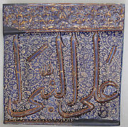 Tile from an Inscriptional Frieze