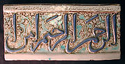 Five Tiles from an Inscriptional Frieze