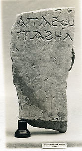 Fragment of a Slab