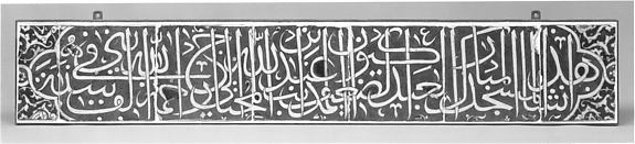 Tile Panel with Calligraphic Inscription