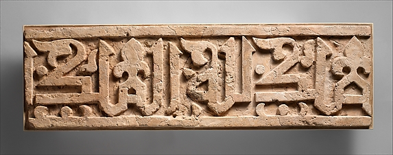 Fragment of a Frieze with Repeating Phrase,