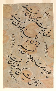 Panel of Nasta'liq Calligraphy