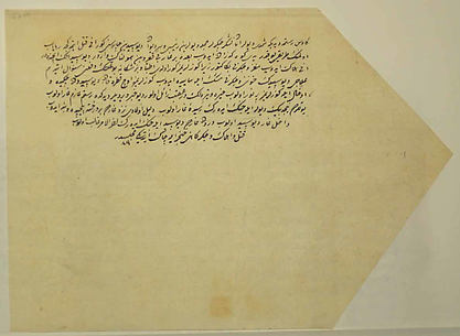 Page of Calligraphy from the Shahnama (Book of Kings) of Shah Tahmasp