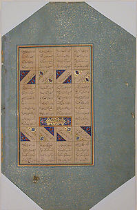 Page of Calligraphy from a Mantiq al-tair (Language of the Birds)