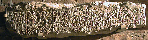 Fragment from a Lintel or Frieze with a Foliate Square and Circle
