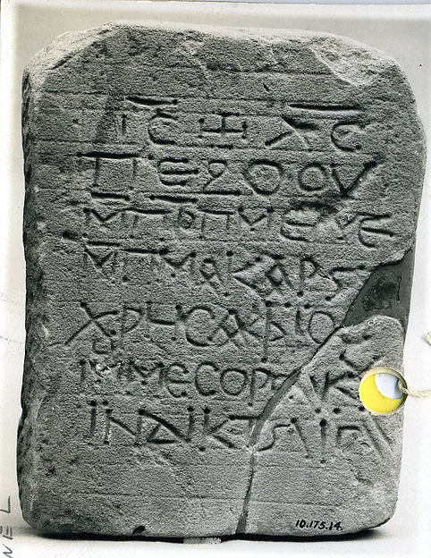 "Stele of ""Blessed Chrysaphios"""