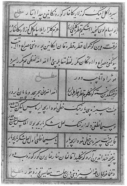 Folio from a Manuscript by Mir Ali Shir Nava'i