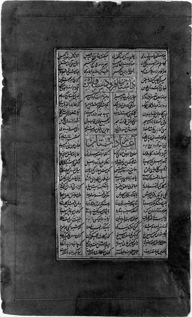 Page of Calligraphy from a Shahnama (Book of Kings) of Firdausi