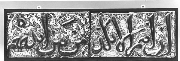 Pair of Tiles with Qur&#39;anic Inscription from Sura 36 (Ya-Sin): 9 and 15
