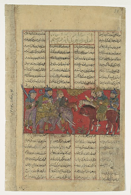 """Sam Comes to Inspect Rustam"", Folio from a Shahnama (Book of Kings)"
