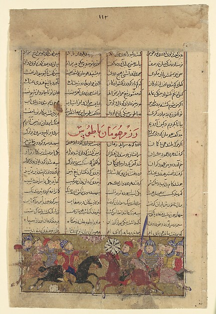 """The Combat of Tus and Human"", Folio from a Shahnama (Book of Kings)"