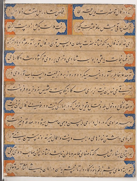 """The Seven Sleepers of Ephesus Discovered by Alexander the Great"", Folio from a Falnama (Book of Omens)"
