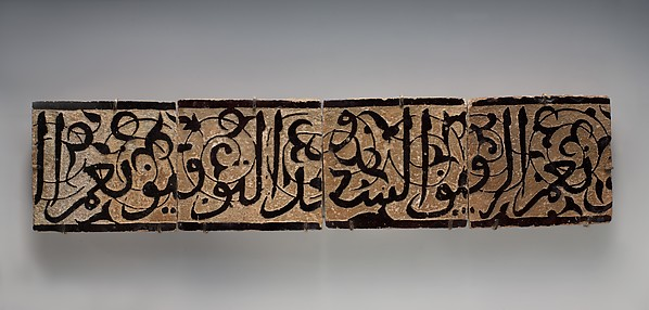 Panel of Four Calligraphic Tiles