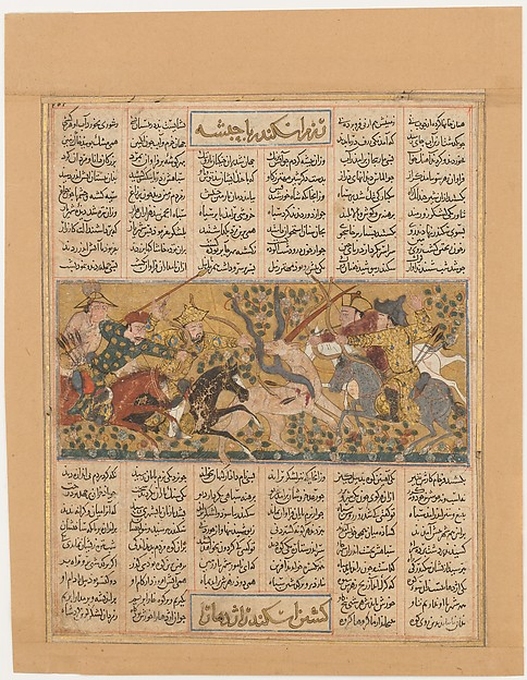 """Iskandar Kills the Habash Monster"", Folio from a Shahnama (Book of Kings) of Firdausi"