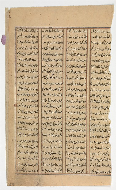 """Iskandar Slays the Habash Monster"", Folio from a Shahnama (Book of Kings)"