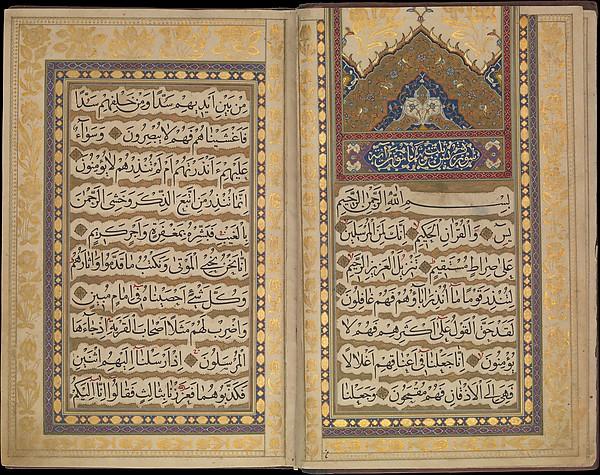 Book of Prayers, Surat al-Yasin and Surat al-Fath