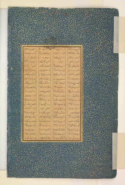 """The Concourse of the Birds"", Folio 11r from a Mantiq al-tair (Language of the Birds)"