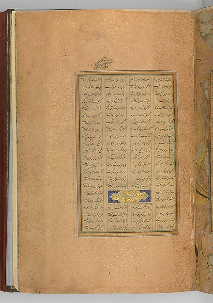 Illuminated Frontipiece of a Manuscript of the Mantiq al-tair (Language of the Birds)