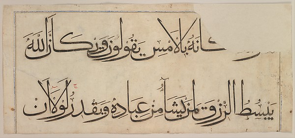 "Folio from the ""Qur'an of  'Umar Aqta"""
