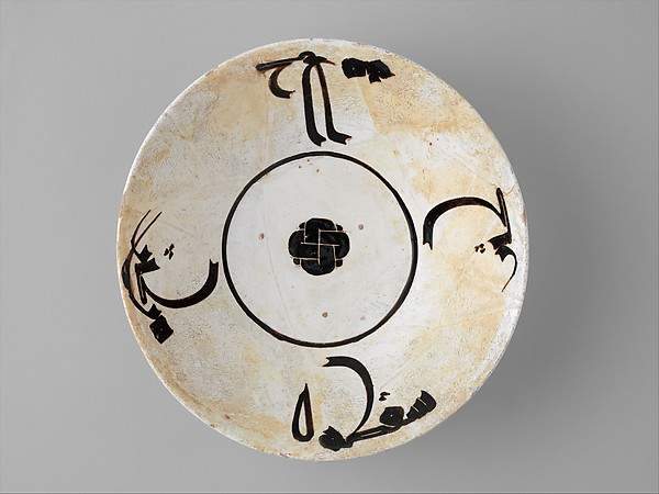 "Bowl with Arabic Inscription, ""He who multiplies his words, multiplies his worthlessness"""