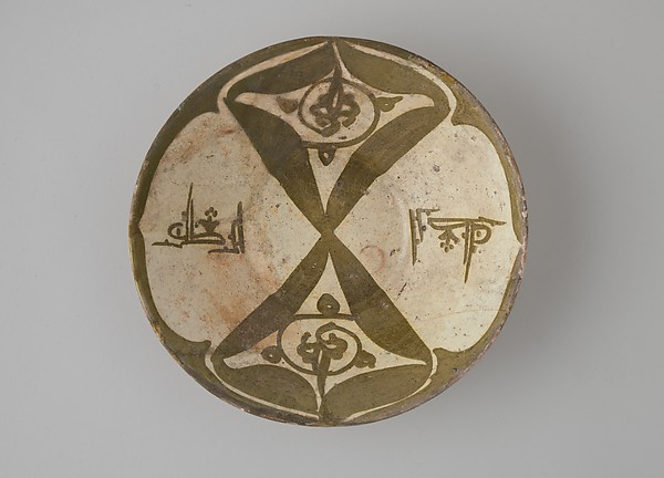 "Imitation Luster Bowl, inscribed ""Blessing"""