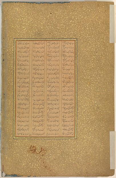 """Shaikh San'an beneath the Window of the Christian Maiden"", Folio18r  from a Mantiq al-tair (Language of the Birds)"