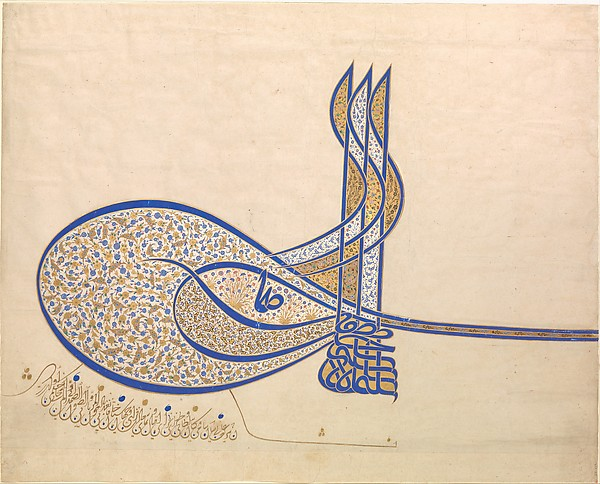 Tughra (Official Signature) of Sultan Sleiman the Magnificent (r. 152066)