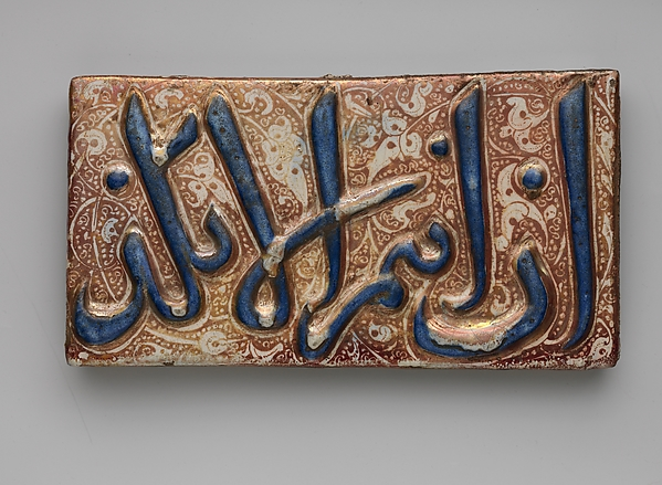 Pair of Tiles with Qur'anic Inscription from Sura 36 (Ya-Sin): 9 and 15