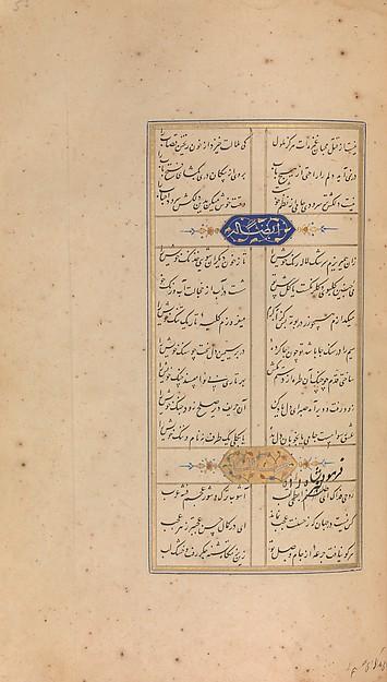 Divan (Collected Works) of Jami
