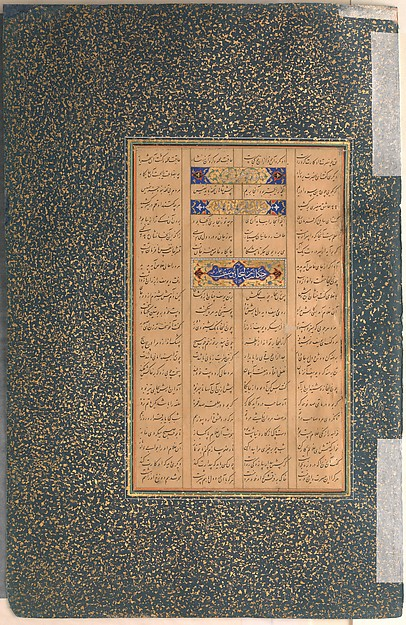 """Allusion to Sura 27:16"", Folio from a Mantiq al-tair (Language of the Birds)"