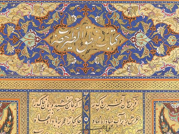 Illuminated Frontipiece of a Manuscript of the Mantiq al-tair (Language of the Birds)